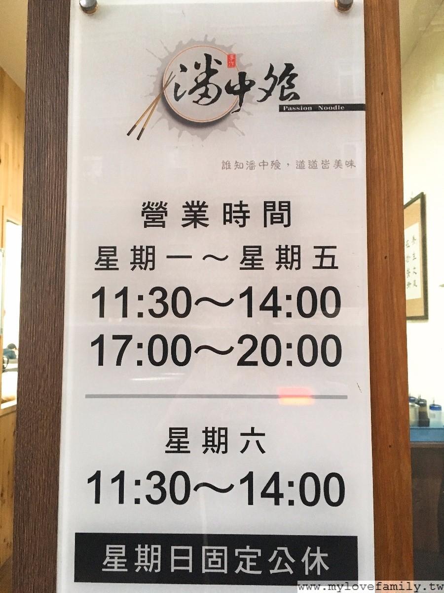 潘中飧麵食專賣