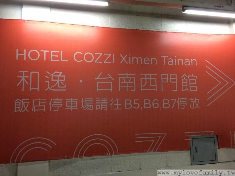 COZZI 和逸台南西門館