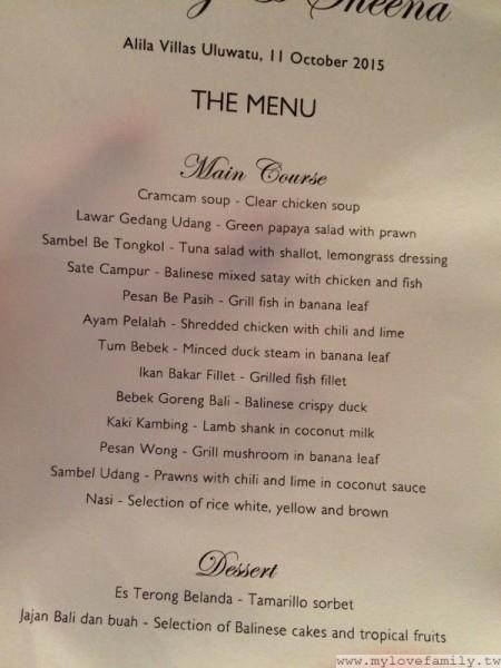 巴里島婚宴菜單