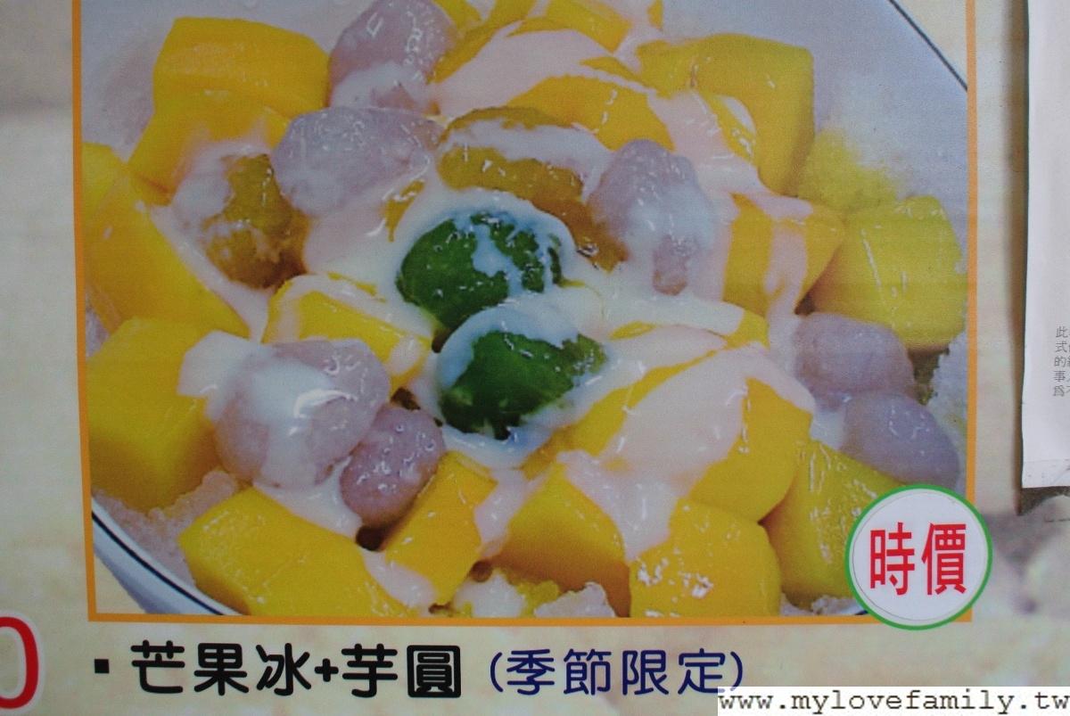 芒果芋圓冰