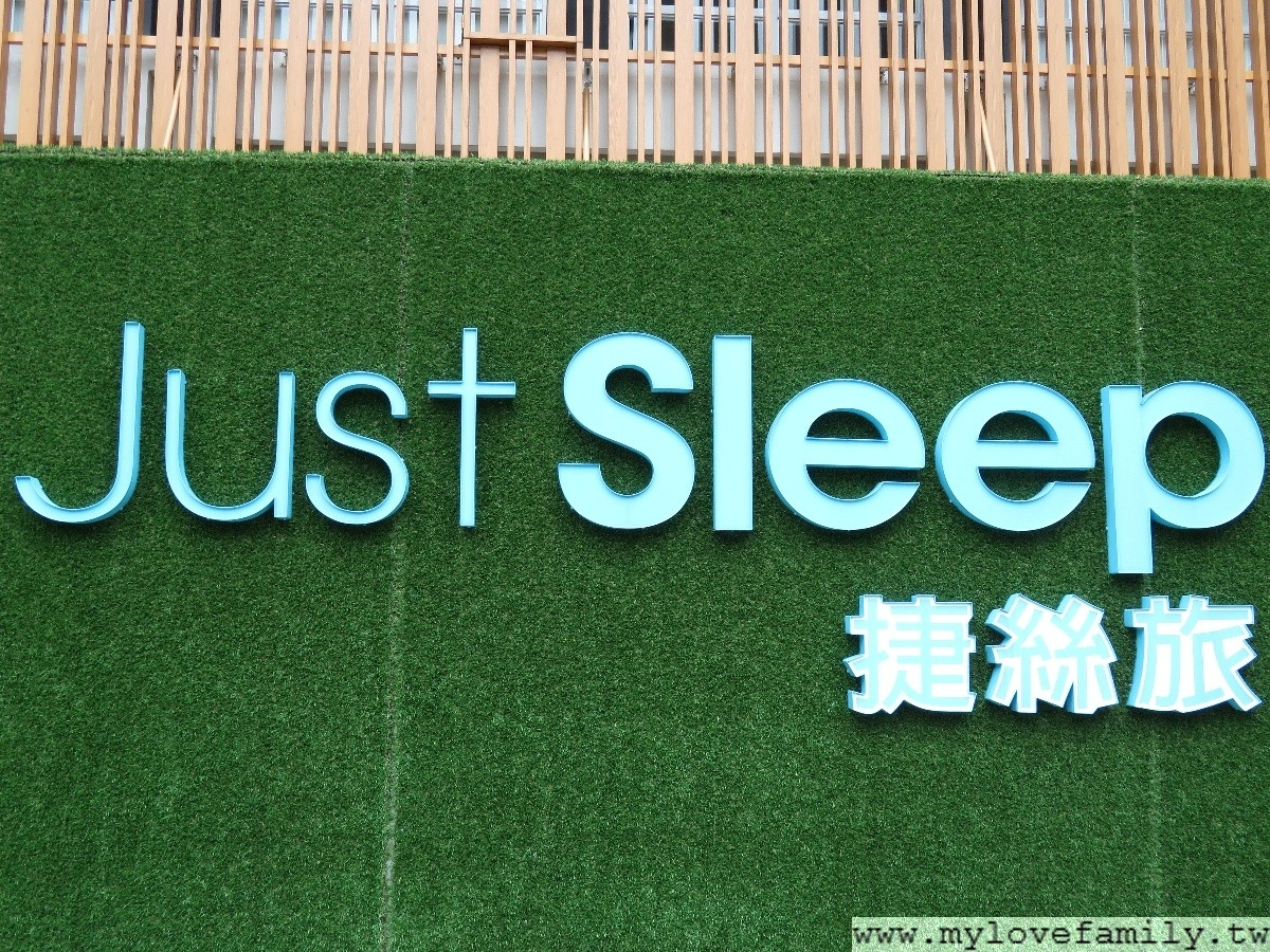 Just Sleep捷絲旅