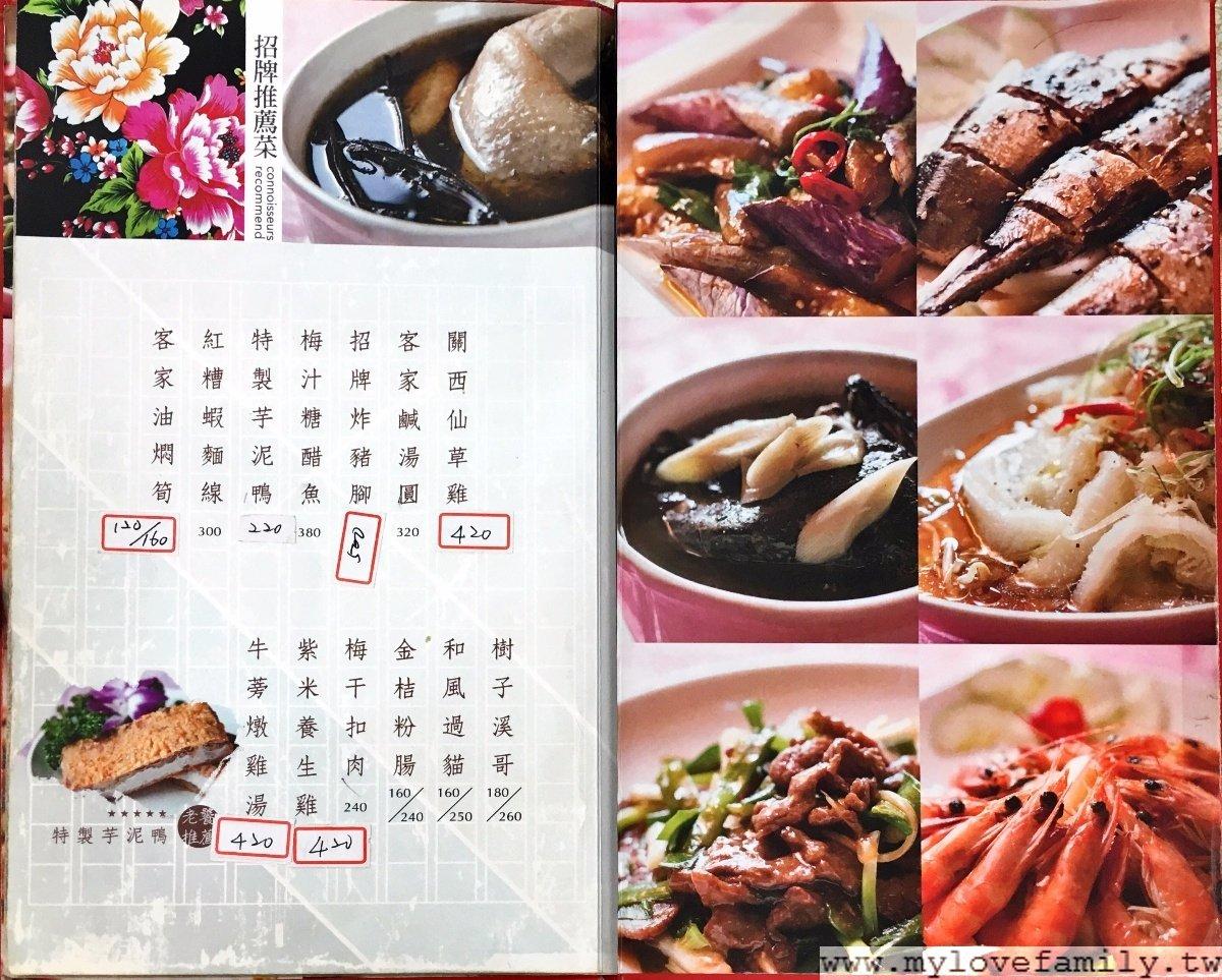 香村花園客家餐廳