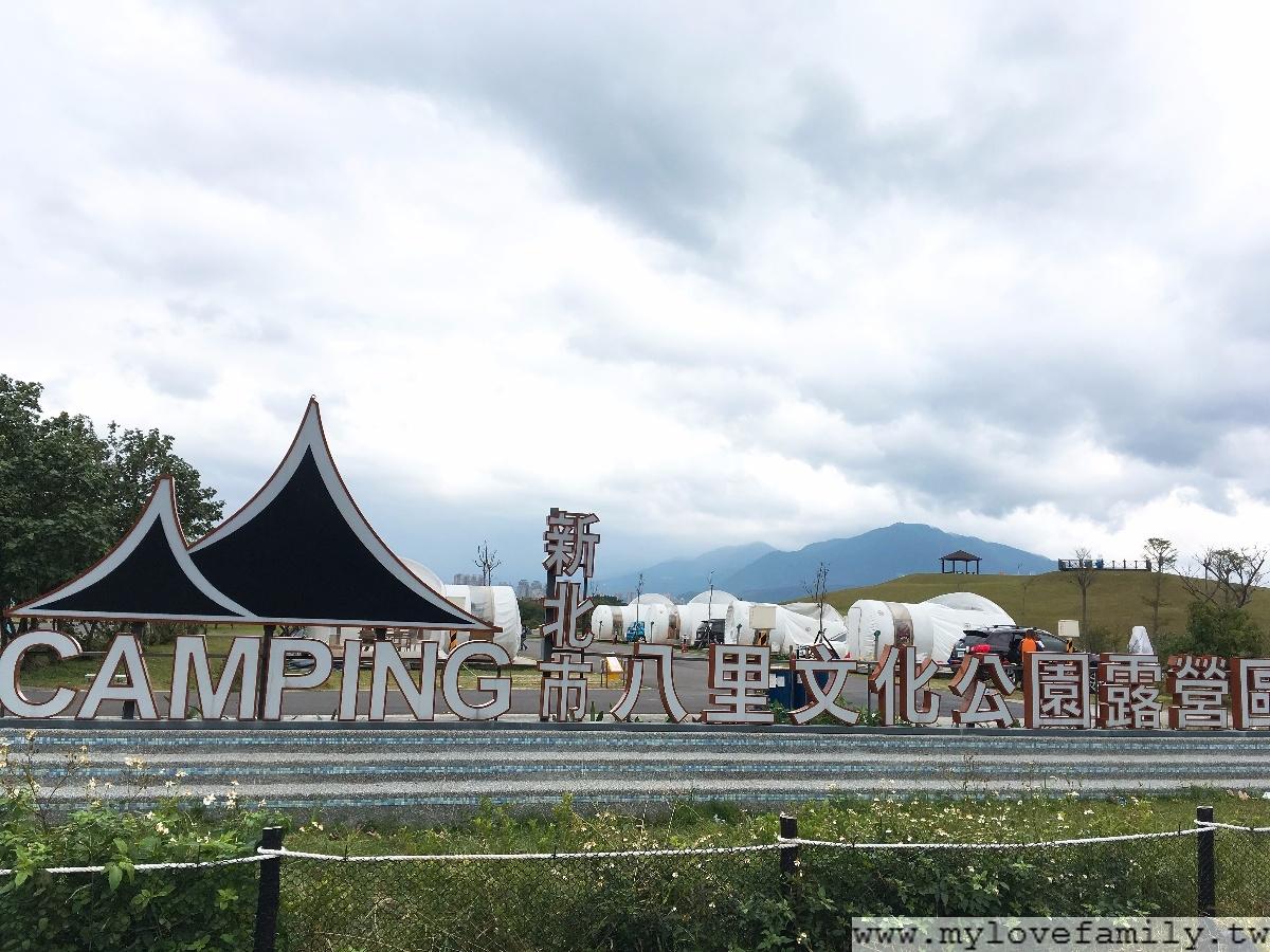 八里文化公園露營區