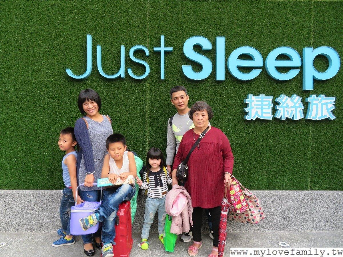 捷絲旅 JustSleep