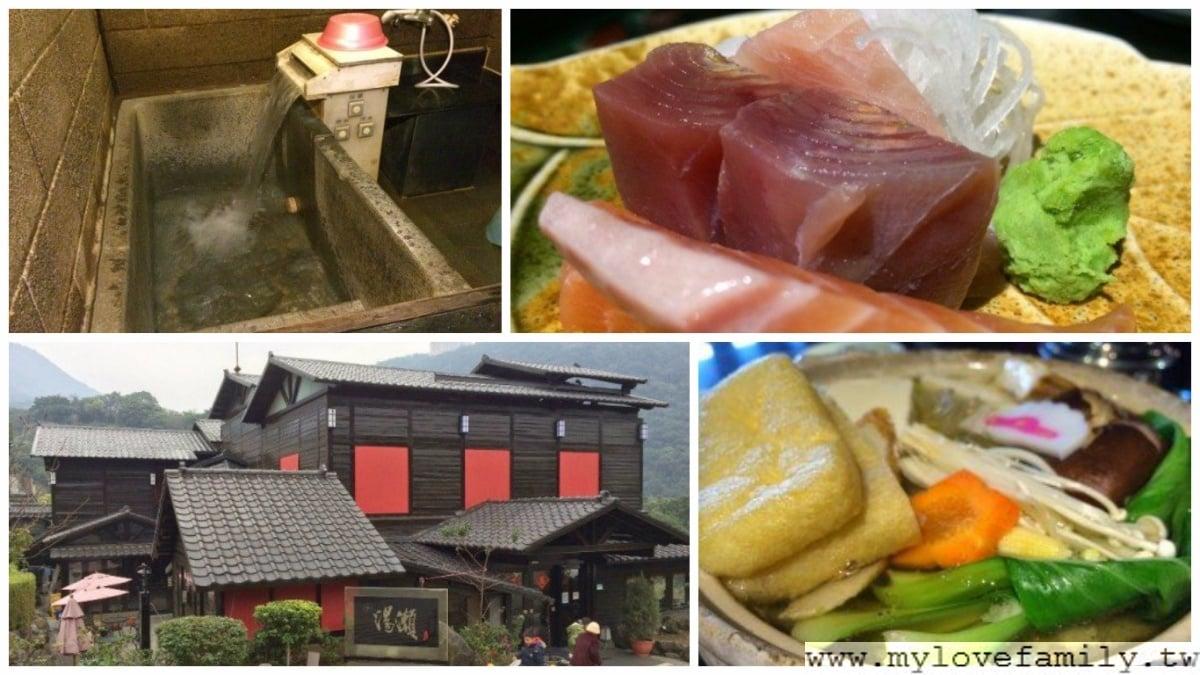 湯瀨溫泉餐廳