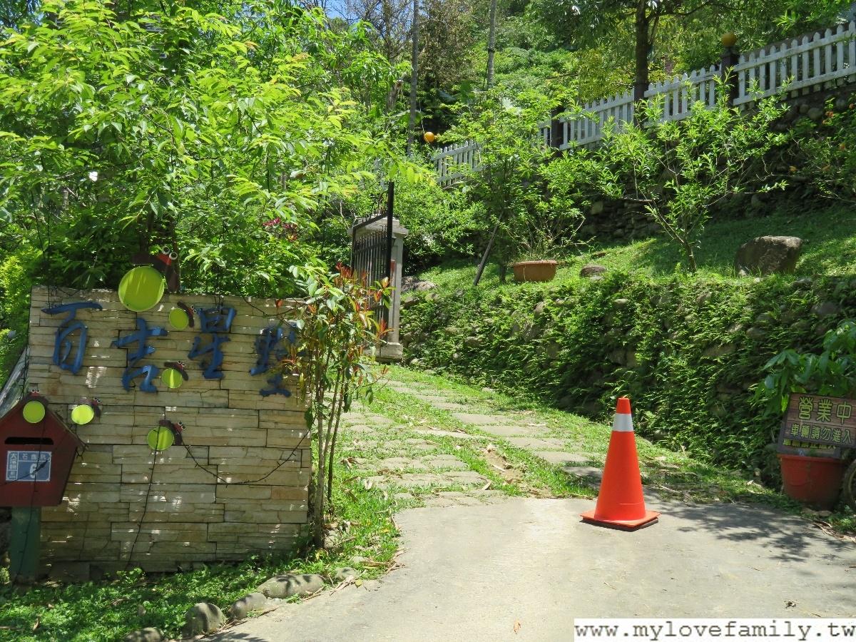 百吉星墅莊園