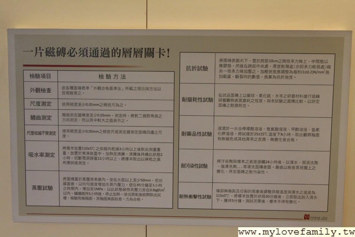宏洲磁磚觀光工廠