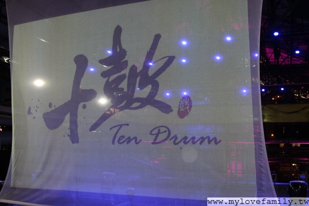 十鼓仁糖文創園區