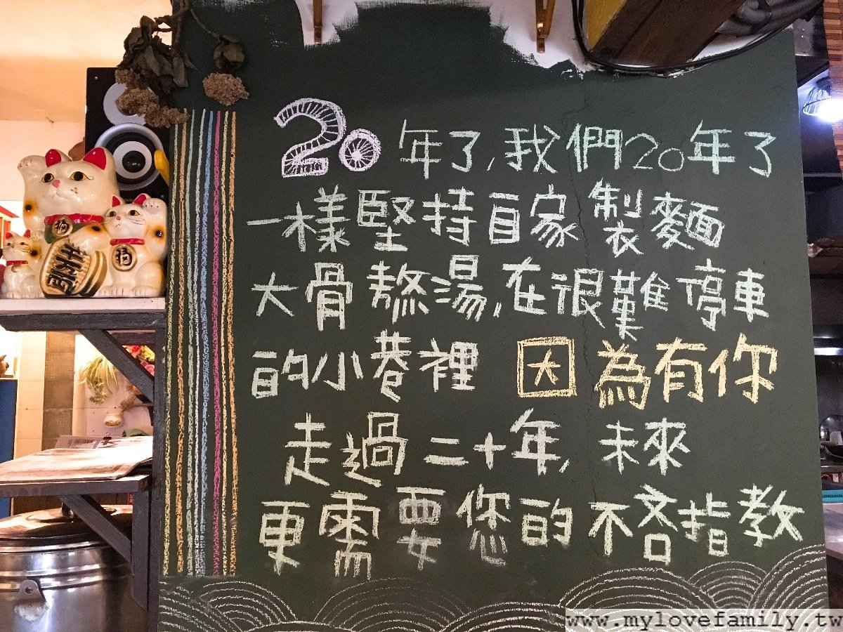 松津中華拉麵
