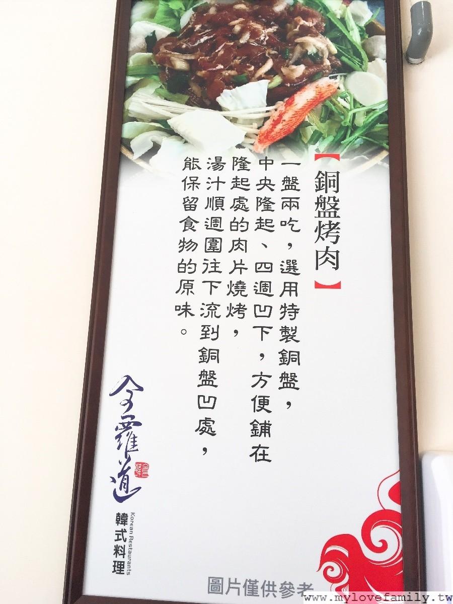 全羅道韓式料理