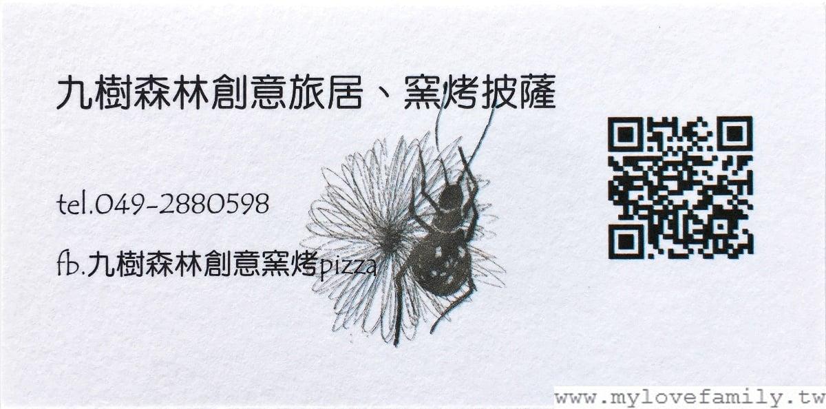 【九樹森林創意旅居.窯烤pizza】