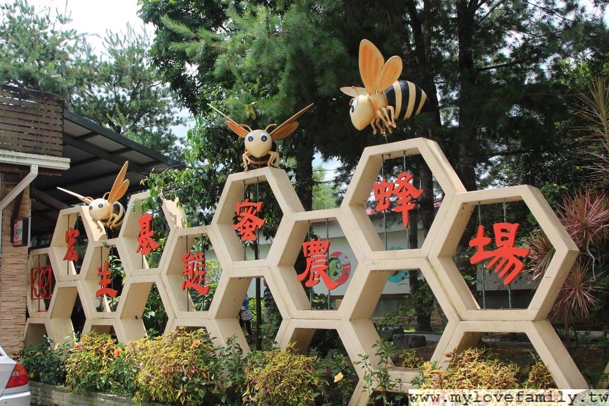 宏基生態蜜蜂農場
