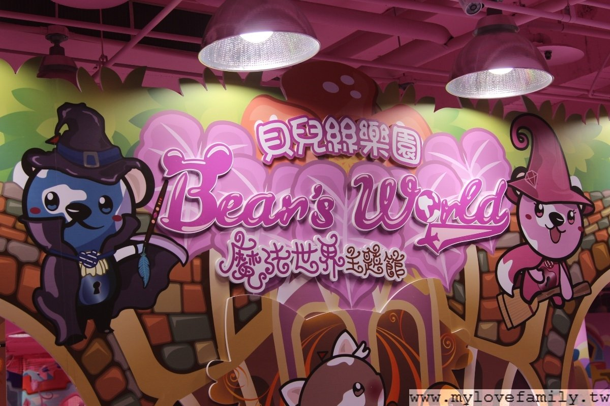 貝兒絲樂園魔法世界