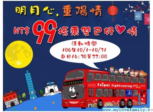 台北市雙層觀光巴士