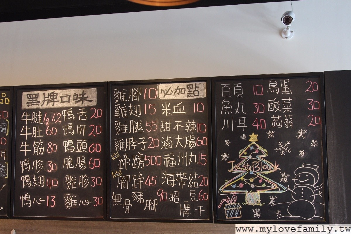 【黑牌滷味本舖】
