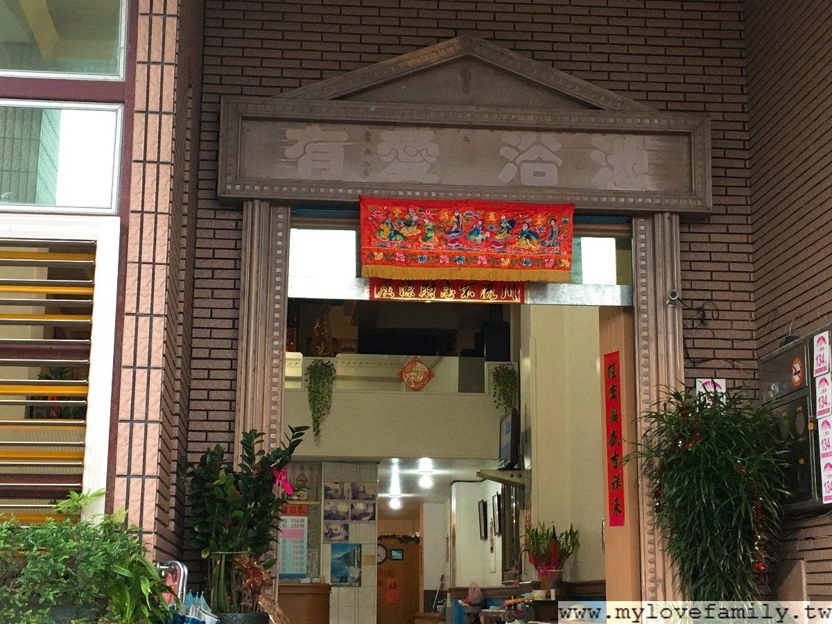 有愛日式露天觀景養生館