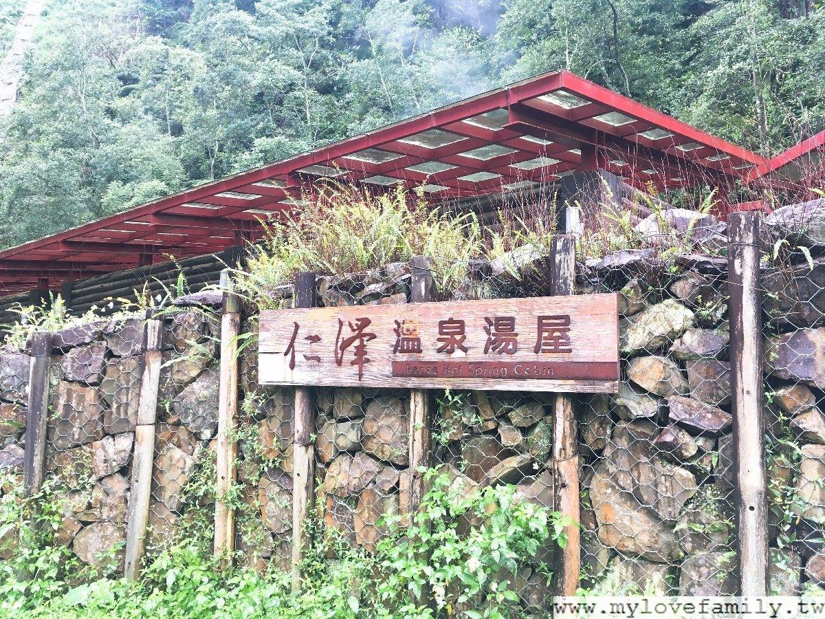 仁澤溫泉湯屋