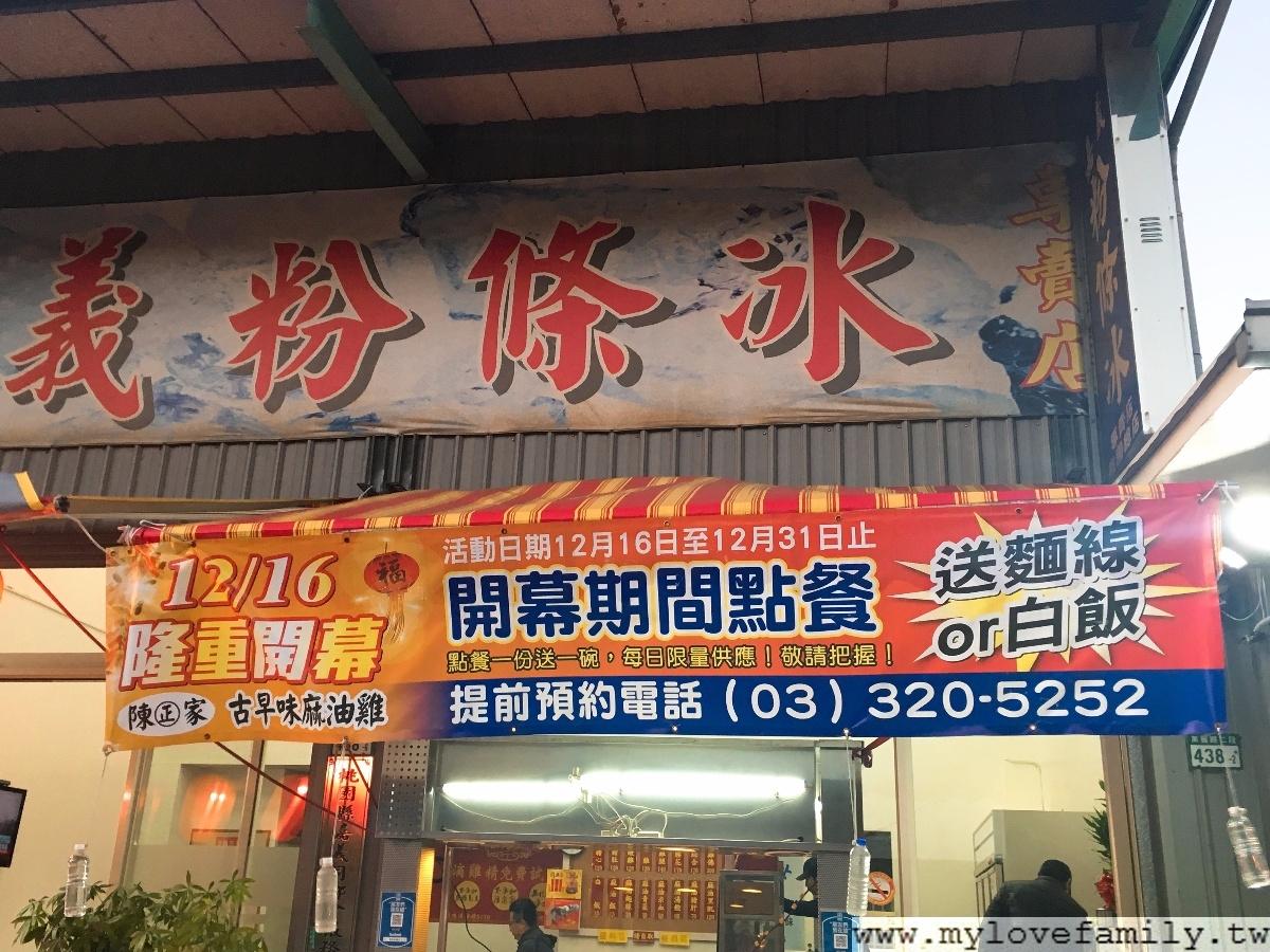 陳家古早味麻油雞