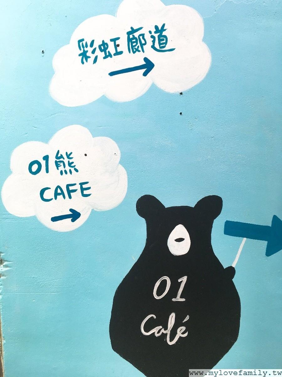 01熊咖啡