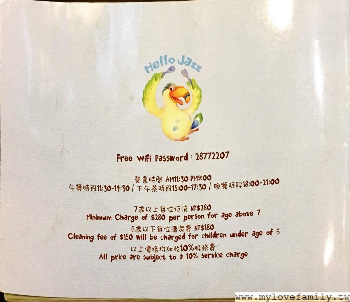 HelloJazz親子餐廳