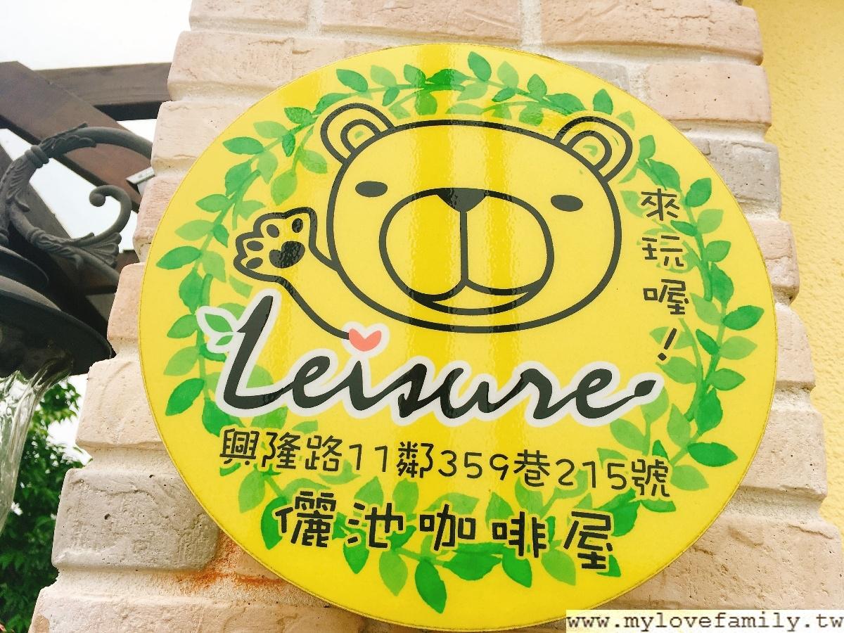 【頭份儷池咖啡屋Leisure】