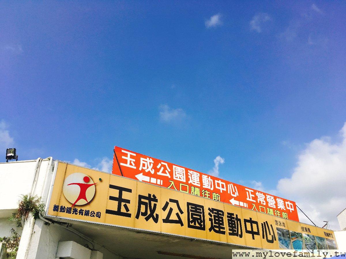 玉成公園運動中心