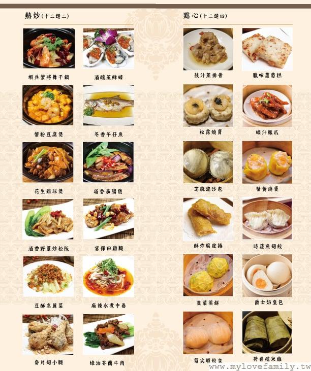 京兆軒菜單