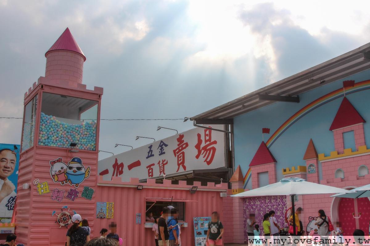 桃園城堡扭蛋館(扭轉奇雞)