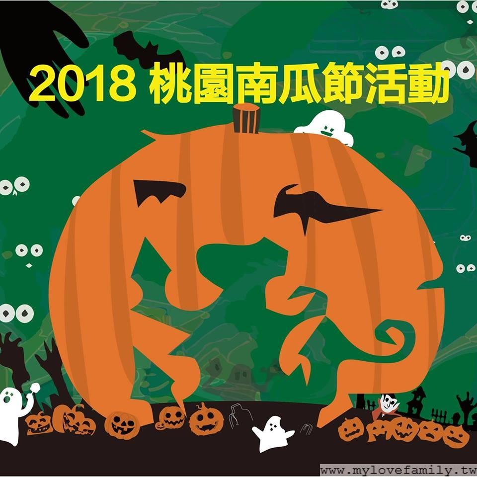 2018桃園南瓜節活動