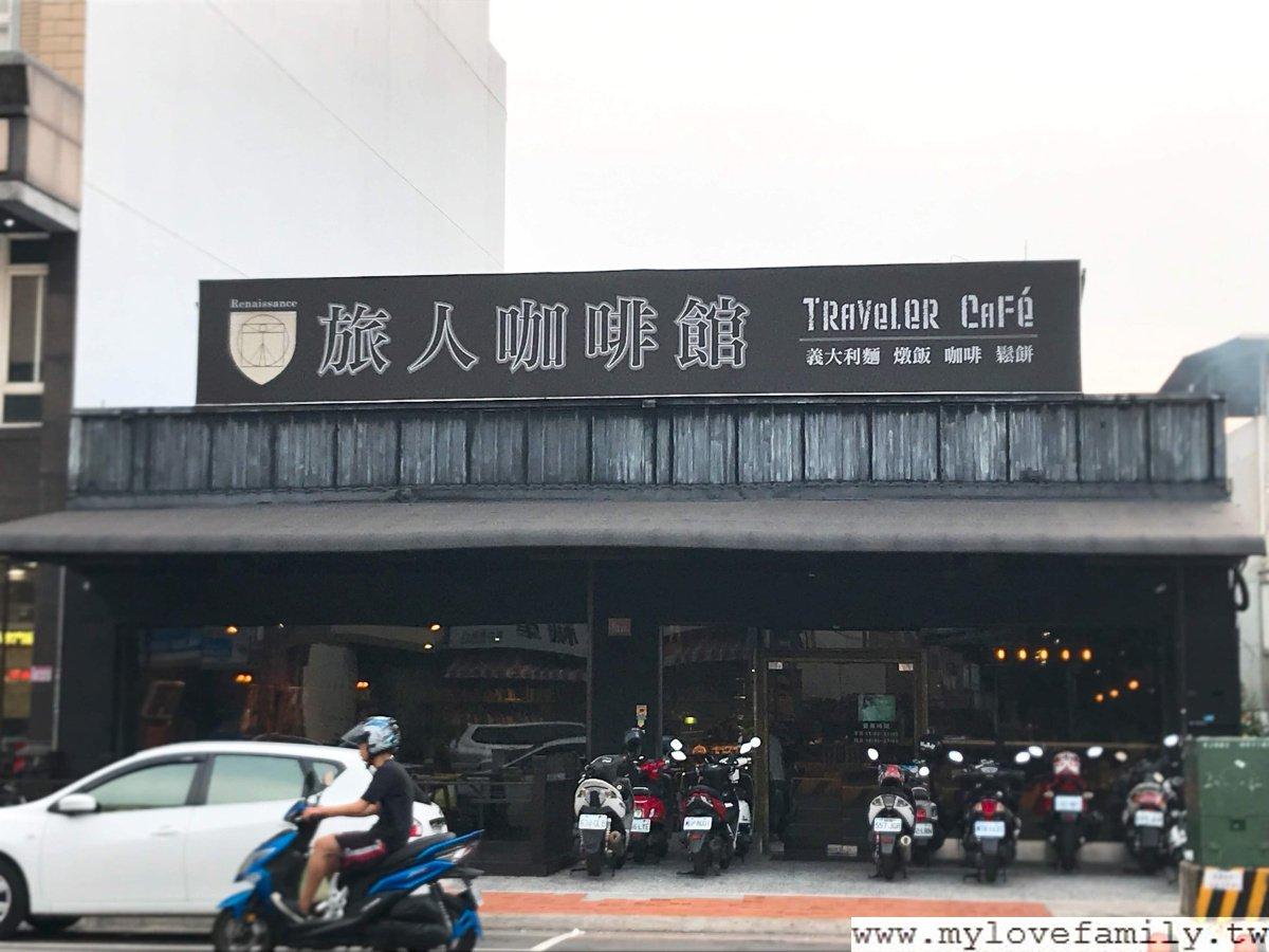 【旅人咖啡館】龍潭店