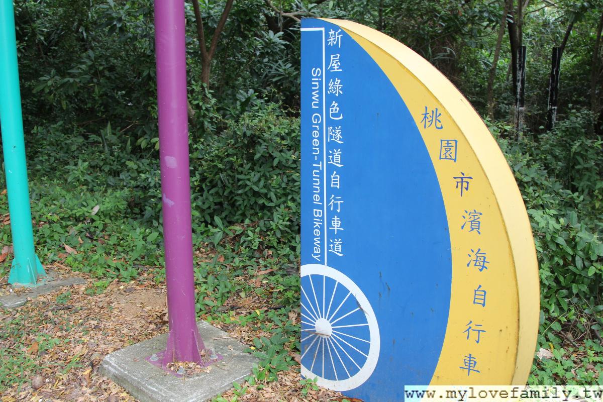 新屋自行車道