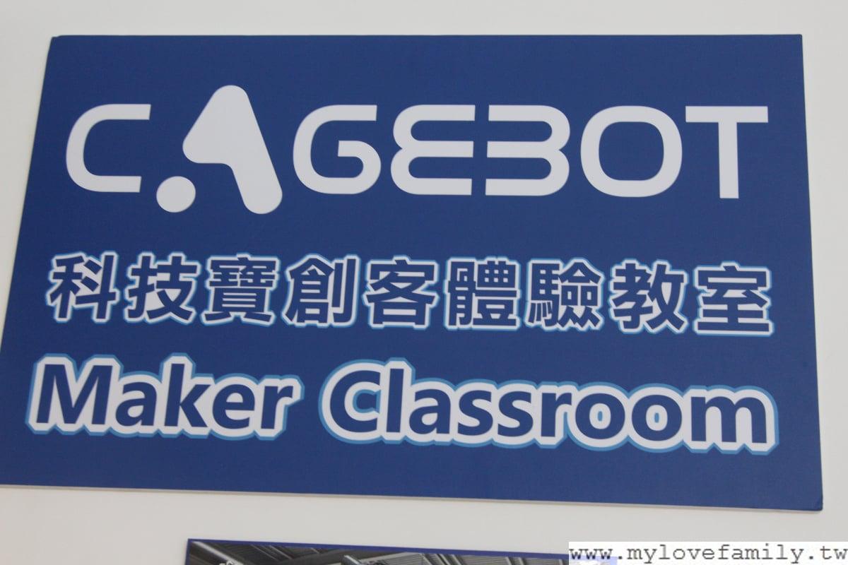 科技寶創客體驗教室