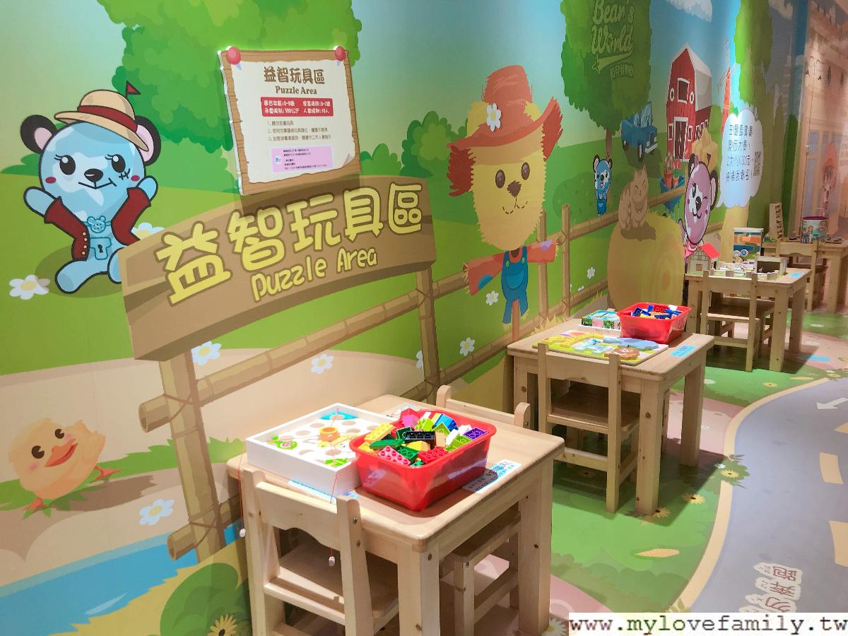 益智玩具區