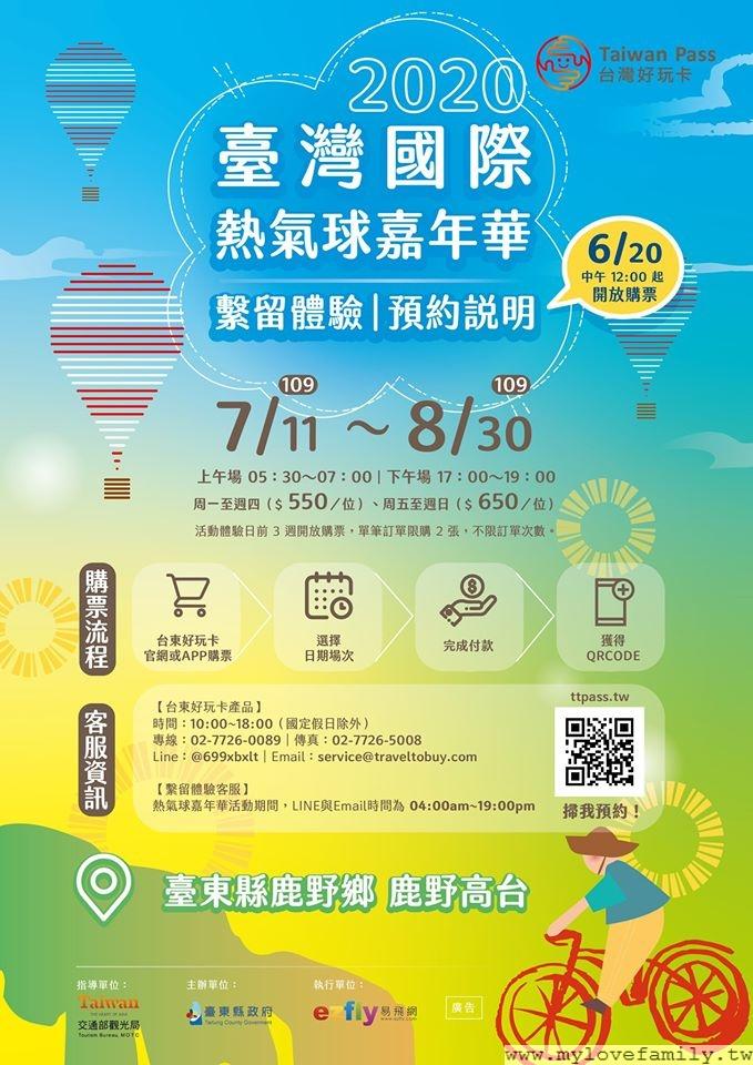 2020熱氣球嘉年華