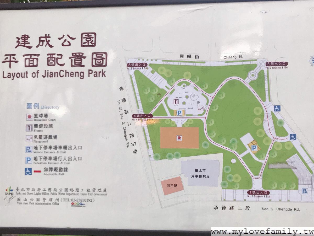 【建成公園】