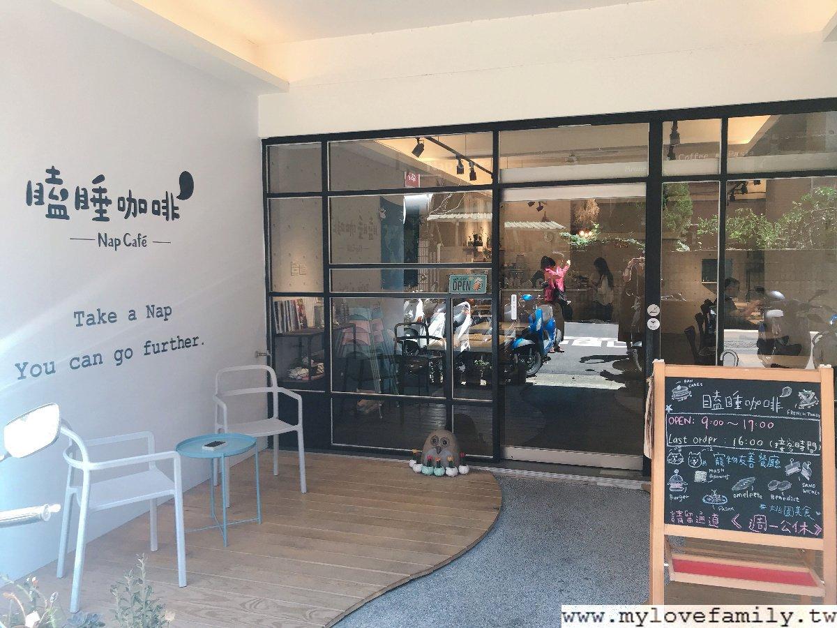 【瞌睡咖啡Nap Cafe】