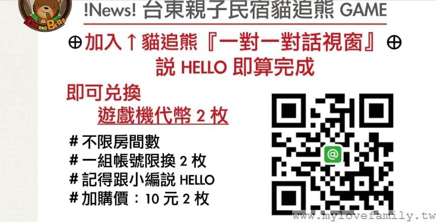 【貓追熊熊追貓台東親子民宿】