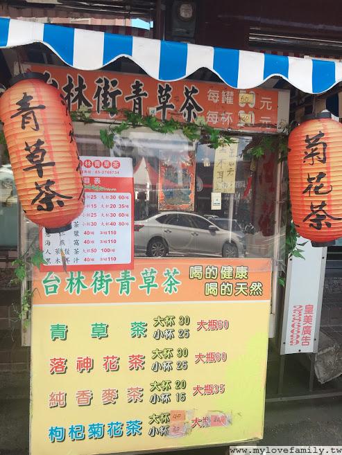 台林街青草茶