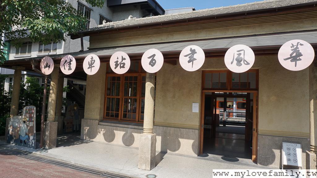 山佳車站百年風華