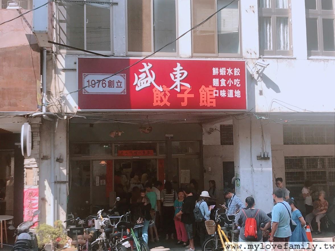 盛東餃子館