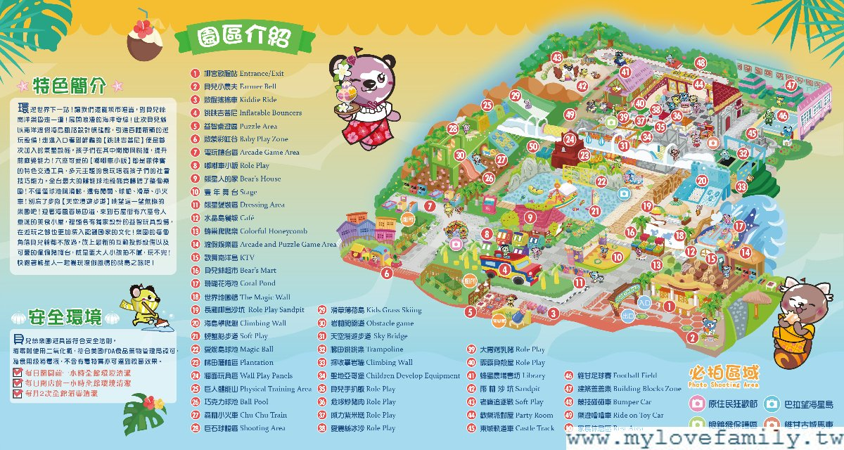 菲舞南洋旗艦館園區地圖