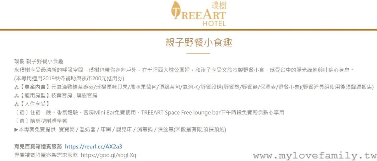 璞樹文旅 TREEART HOTEL