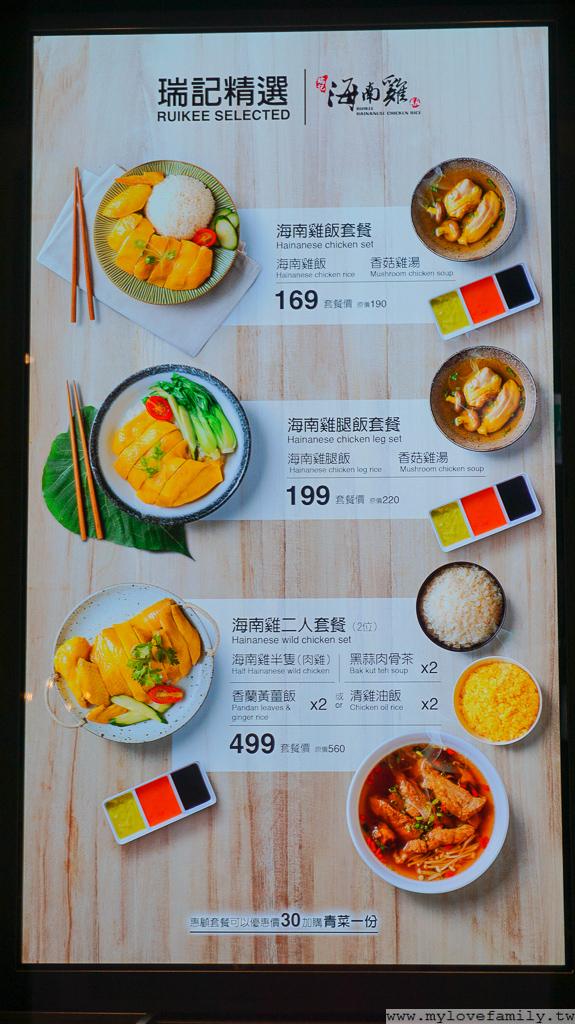 瑞記海南雞飯
