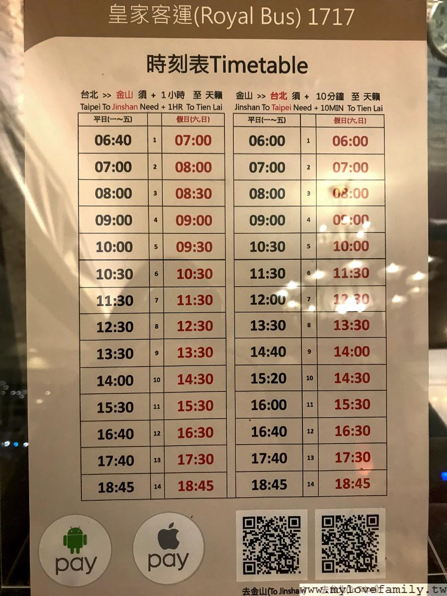 天籟溫泉會館