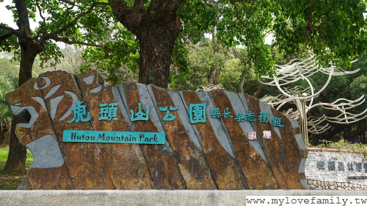虎頭山環保公園