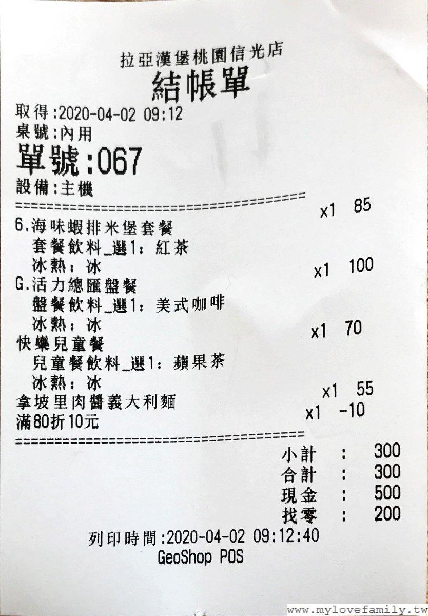 拉亞漢堡 - 桃園信光店