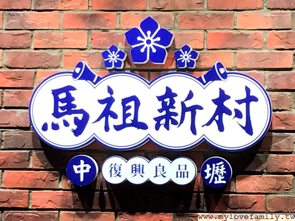 馬祖新村桃園藝文店