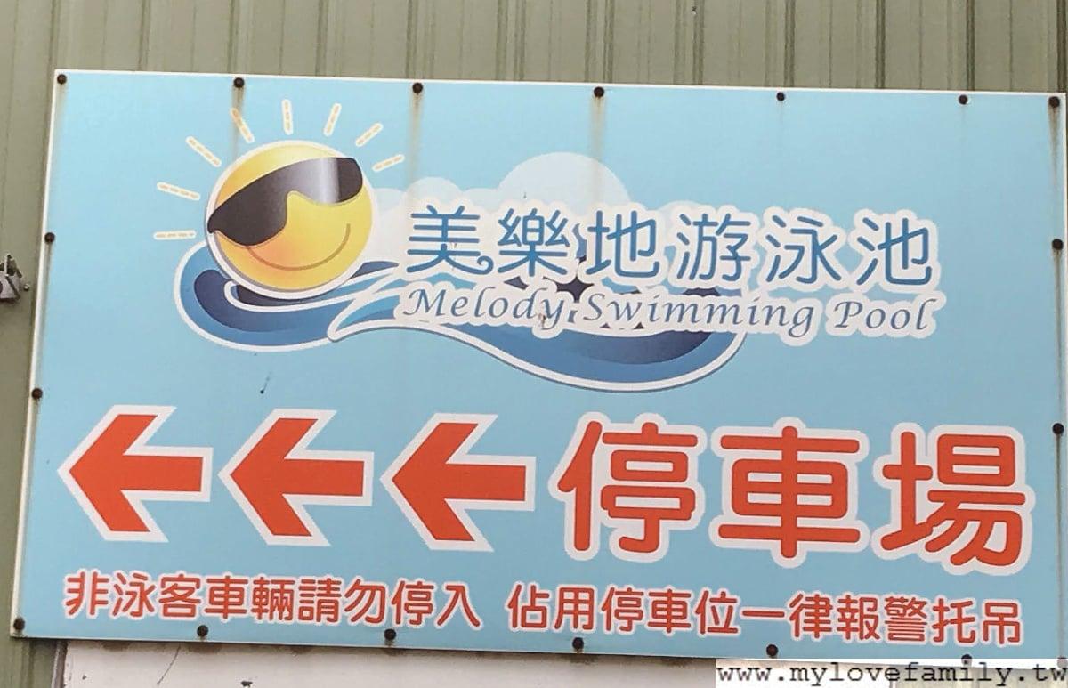 佳冬美樂地游泳池