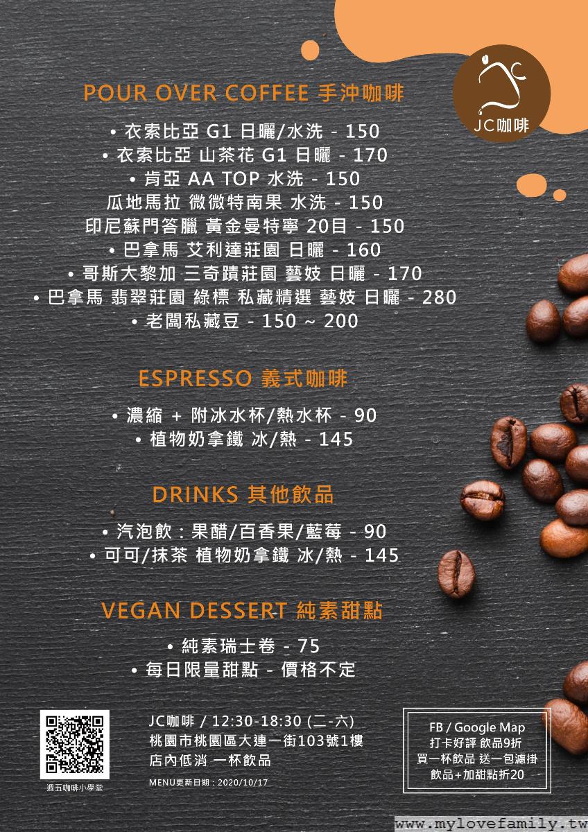 jc 咖啡