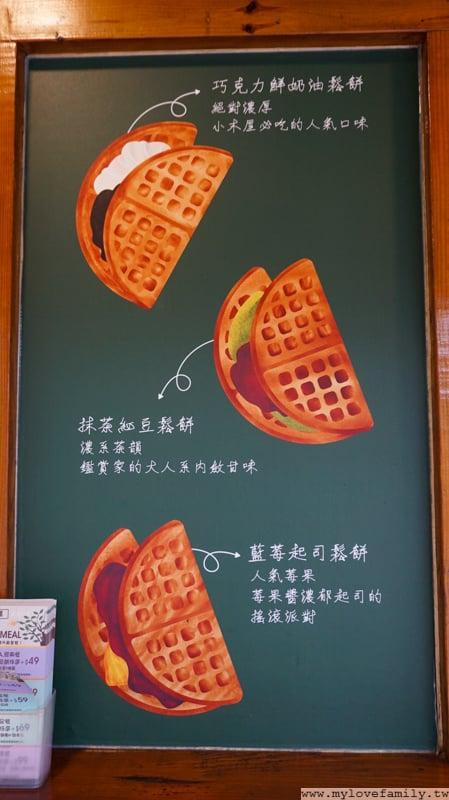 中央大學小木屋鬆餅